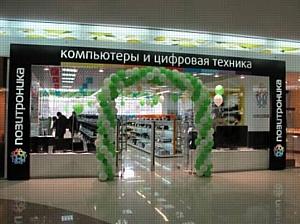 Новые магазины сети «ПОЗИТРОНИКА» в апреле