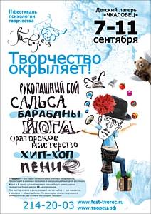 Безумное шествие Творцов в Новосибирске