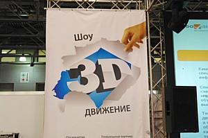 Шоу 3D движение»: компания EligoVision   на выставке Consumer Electronics & Photo Expo 2011