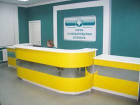 «Сеть компьютерных клиник». Теперь и в Белгороде!