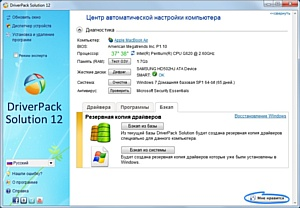 Новая версия программы для автоматической настройки компьютера DriverPack Solution 12