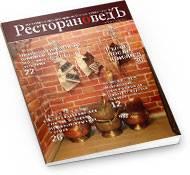 Одиннадцатый номер журнала  «РесторановедЪ»: Ресторанный рынок после кризиса