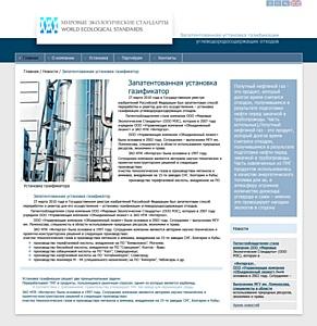 Коммуникационная консалтинговая компания Bondstone Group начала разрабатывать сайт для компании «Мировые Экологические Стандарты»