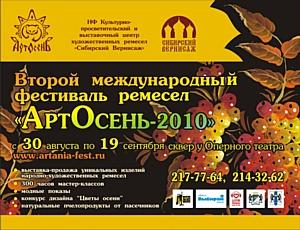 ¬торой международный фестиваль ремЄсел  Ђјртќсень-2010ї
