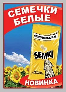 Белые семечки от ТМ SEMKI в Казахстане