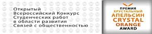 Новосибирские студенты третий раз взяли хрустальную высоту