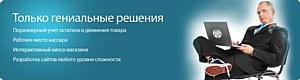 1С+интернет= Выручки целой сети по Москве и Московской области в режиме реального времени