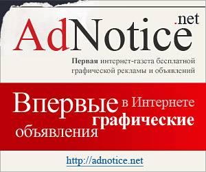 «AdNotice.net» - интернет-газета, не имеющая аналогов