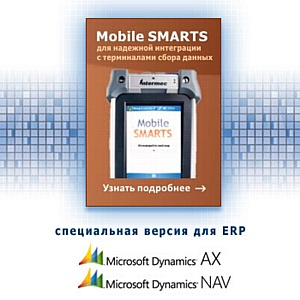 ����������� ������� Mobile SMARTS ��� ������������� ���������� ����� ������ � ERP ����������� Microsoft Dynamics AX � Microsoft Dynamics NAV