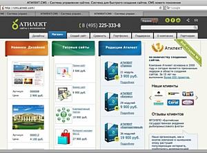Атилект открыл онлайн Магазин