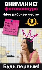 """ИД """"Налоговый вестник"""" проводит конкурс """"Моё рабочее место""""!"""