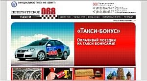 Петербургское такси «068»  запускает новую версию сайта
