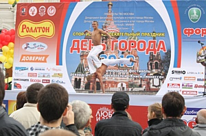 """Спортивно-развлекательный праздник """"День города-2010"""""""