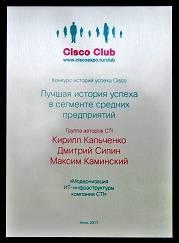 Компания CTI стала победителем в конкурсе «История успеха Cisco» в рамках ежегодного форума Cisco Expo Learning Club