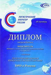 DPD признана лучшим логистическим оператором экспресс-доставки в России