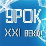 Минобрнауки РФ и «Дневник.ру» нашли «Уроки XXI века»
