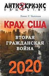 Запрещённая в США книга выйдет в России