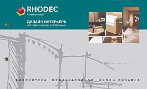 Впервые в России вышел в свет британский учебник школы дизайна Rhodec