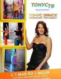 ТОНУС DANCE от телеканала «Тонус ТВ»