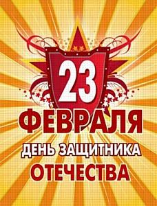 ������� ������� �� 23 �������