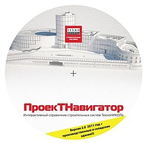 Корпорация ТехноНИКОЛЬ выпустила вторую версию Интерактивного справочника строительных систем «ПроекТНавигатор»