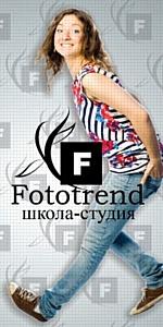 Бесплатный семинар в Фотошколе FOTOTREND