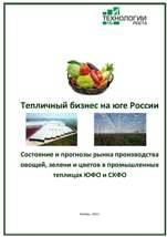 """""""Тепличный бизнес на юге России"""" - новое исследование """"Технологии Роста"""""""