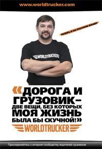 Worldtrucker – первая социальная сеть для водителей грузовиков – теперь и в русскоязычной версии