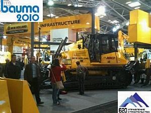 Компания Управление Строительства – 620 приняла участие в Международной выставке «BAUMA-2010»