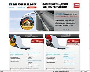 Старт рекламной кампании  NICOBAND и новый  сайт продукта