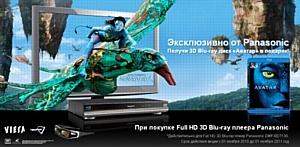 Panasonic дарит 3D-фильм «Аватар» всем покупателям своей продукции