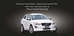 ����������� ������������� ������� �� �������� �������� HEICO SPORTIV ��� ���� ������� Volvo