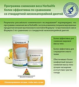 ��������� �������� ���� c �������������� ��������� Herbalife ����� ���������� �� ��������� �� ����������� ��������������� ������. ������ ��� ������������ ������������� ��� ������� ����, ������������ �� ���� �������