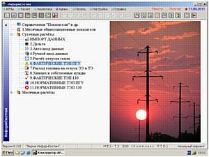 ИнформСистем: Электроэнергетика в багровых тонах