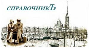Новая служба бронирования ретро мини-отелей в Петербурге