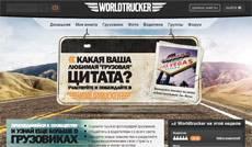 ��������� ������� � ���-����� � ����� �������� Worldtrucker �� ������ ���������� ������