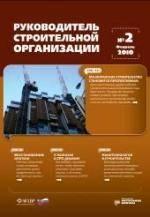 """Представляем Вашему вниманию новый журнал """"Руководитель строительной организации"""""""