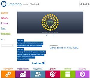 Значительные изменения на сайте веб-студии Smartico