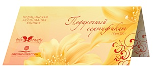 Только с 1 апреля по 25 мая подарочные сертификаты на услуги клиники эстетики и омоложения Telo`s Beauty можно приобрести с максимальной скидкой – 25%