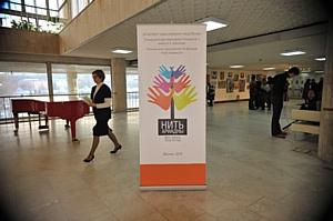 Нить Ариадны – фестиваль творчества людей с особенностями психического развития
