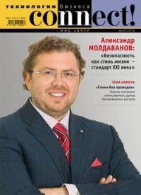 Александр Молдаванов: «Безопасность как стиль жизни – стандарт XXI века». Интервью для журнала «Connect! Мир связи»