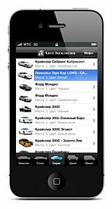"""Studio oneTOUCH разработала приложение для iPhone по заказу компании """"Автоэксклюзив"""""""