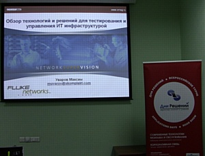 400 специалистов посетили всероссийское роад-шоу «Дни Решений» в 2010 г.