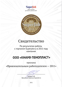 Компания «КНАУФ Пенопласт» получила звание «Привлекательный работодатель-2011» от авторитетного рекрутингого сайта Superjob.ru