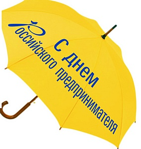 Флешмобом по российскому предпринимательству
