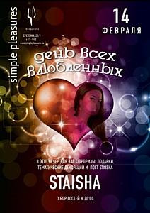 Simple Pleasures: 14 ������� � ������� ������� ����-������ Staisha