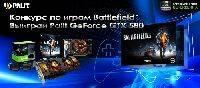 Конкурс Palit по играм Battlefield: Выиграй GeForce GTX 580