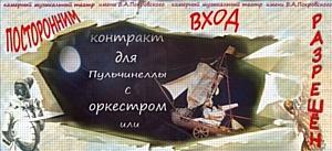 """Премьера """"Контракт для Пульчинеллы с оркестром или Посторонним вход разрешен"""""""