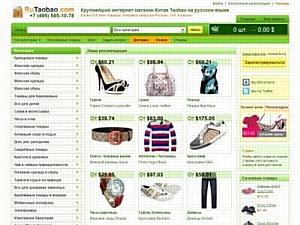 RuTaobao.com - интернет-магазин китайских товаров отметил свой первый день рождения и дарит подарки