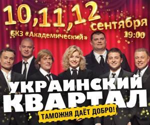 Премьера СТС. В Москве появится  «Украинский квартал»